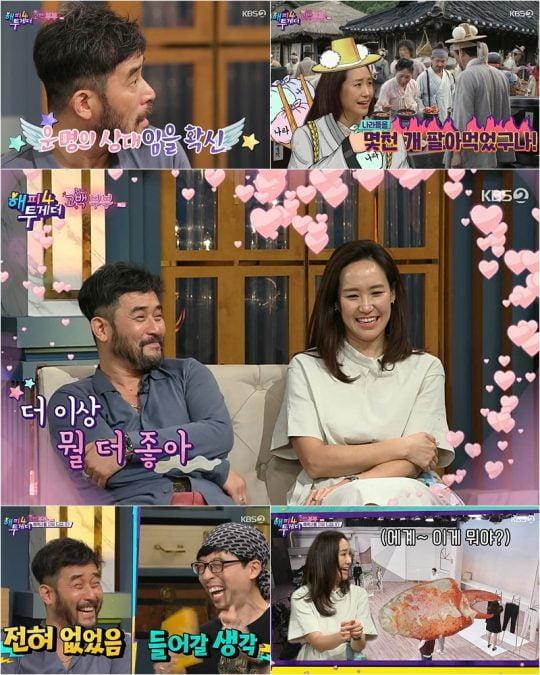 '해피투게더4'에 출연한 배우 최민수, 강주은 / 사진=KBS2 방송화면