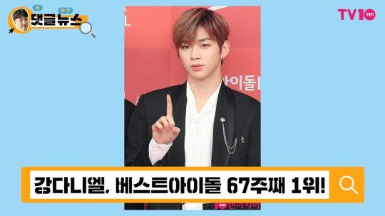 [댓글 뉴스] BTS 뷔, 강다니엘 잡을까?!
