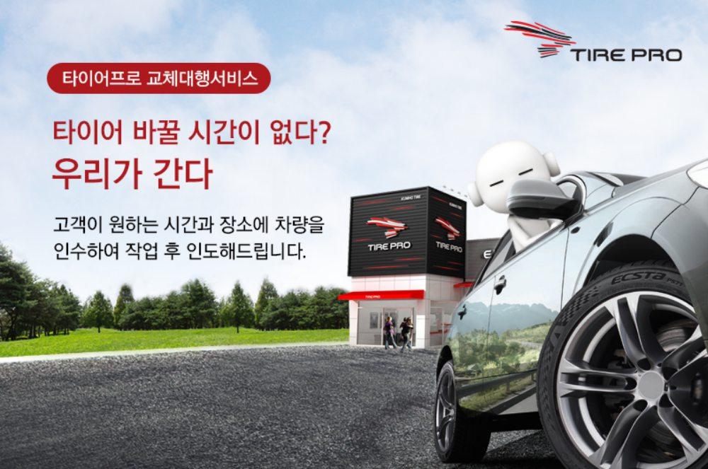 금호타이어, 찾아가는 타이어 교체 대행 서비스 시작