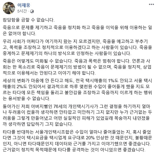 """이재웅 대표 """"타다, 전국 택시매출 1%도 안돼"""" 택시업계 비판"""