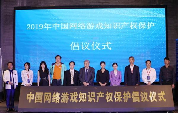위메이드, 중국 온라인게임 판권 관련 포럼 참석