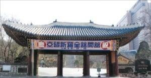 1979년 서울신라호텔 개관을 축하하는 플래카드가 호텔 정문 홍화문에 붙어있다.