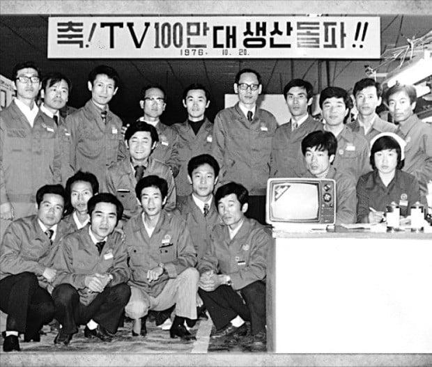1976년 10월 흑백TV 생산 100만 대 돌파를 자축하는 삼성전자 직원들.  /삼성전자 제공