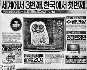 1975년 삼성전자가 세계에서 세 번째로 예열을 필요로 하지 않는 순간수상 방식 '이코노 TV'를 개발했다는 신문 광고.  /삼성전자 제공