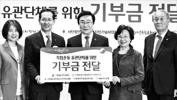KEB하나銀, 독립유공자에 2억 기부