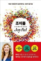 조이풀 잉그리드 페텔 리 지음 서영조 옮김 한국경제신문