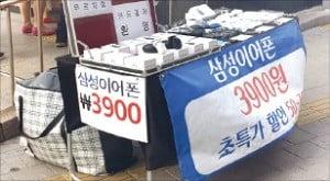 삼성 사옥 앞에서 버젓이 팔리는 '짝퉁 삼성이어폰'