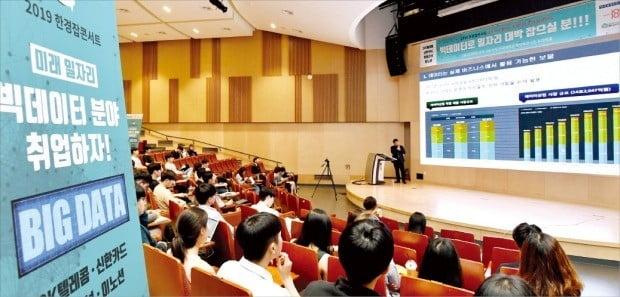 """4차 산업혁명 시대를 맞아 빅데이터 전문가에 대한 기업들의 수요가 늘고 있다. 지난 21일 서울 능동 건국대에서 열린 한경 '빅데이터 잡콘서트'에 온 전문가들은 """"인공지능(AI) 시대에는 그동안 소외됐던 인문계 출신들이 각광받을 것""""이라고 말했다. /김기남 한경매거진 기자 knk@hankyung.com"""