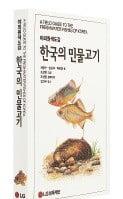 故 구본무 회장의 '자연사랑', 민물고기 도감으로 열매