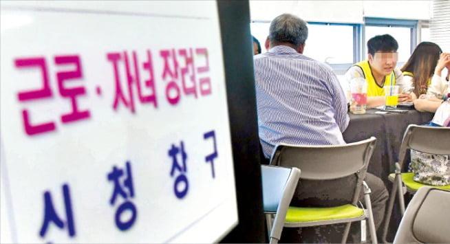23일 서울의 한 세무서에서 근로·자녀장려금 신청을 받고 있다. 저소득 가구의 생계를 지원하는 근로·자녀장려금 정기 접수는 이달 초 시작됐으며 오는 31일 마감된다.  /김영우 기자 youngwoo@hankyung.com