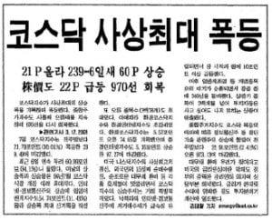 코스닥지수가 당시 기준 사상 최대폭(10.01%)으로 뛰었던 2000년 2월 7일 시황을 다룬 한국경제신문 1면 톱 기사. 지수는 3월 10일 사상 최고 기록을 쓴 뒤 가파르게 떨어졌다.  /한경DB