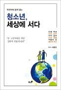 [주목! 이 책] 청소년, 세상에 서다