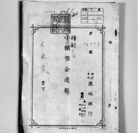 한성은행이 1924년 발행한 예금통장.  /신한은행 한국금융사박물관 제공