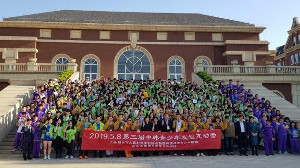한·중 꿈나무 체육활동 한마음 대회, 중국 연태서 성황리 개최
