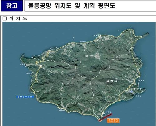 2025년 5월 울릉도 하늘길 열린다…서울서 1시간만에 도착