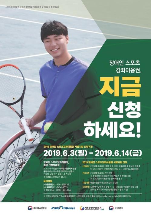 문체부, 7월부터 장애인 스포츠강좌 수강료 월 8만원 지원