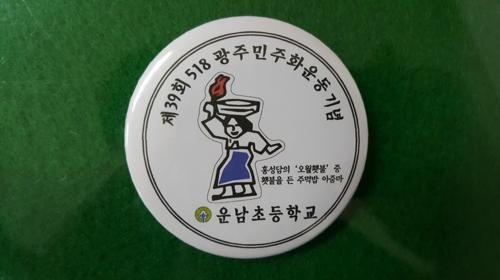 '책가방에 부착한 5·18'…광주 운남초 기념배지 제작 '눈길'