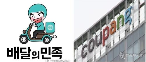 '불꽃 튀는 배달 경쟁?'…배달의민족, 쿠팡 공정위 신고