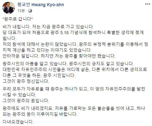 """황교안 """"광주 찾아야만…광주시민 아픔·긍지 안다"""""""