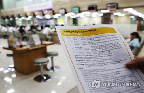 내일부터 '청년맞춤 전월세대출'…2.8% 금리로 7000만원까지