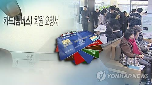 '하나카드 마일리지 소송' 30일 최종 결론…대법 첫 판단