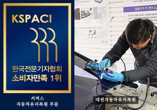 대전자동차유리 복원, (사)한국전문기자협회 주최 서비스 분야 자동차유리복원 부문에 소비자만족 1위 달성