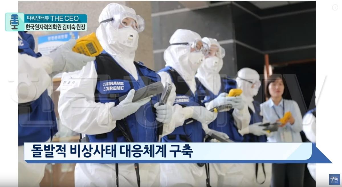 [파워인터뷰TheCEO] 한국원자력의학원, 방사선 비상 진료시스템 구축·상담 제공 ‥ 다각도 의료 서비스