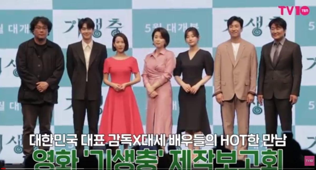 MCN뉴스 매력Video | 칸 초청작, 봉준호 감독 `기생충` 제작보고회 영상