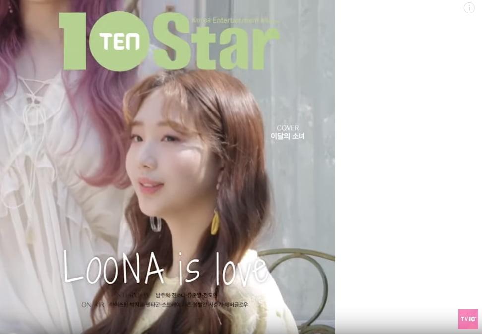 MCN뉴스 매력Video   `이달의 소녀` 동화 속 표지 영상 (텐스타 5월호 무빙포스터)