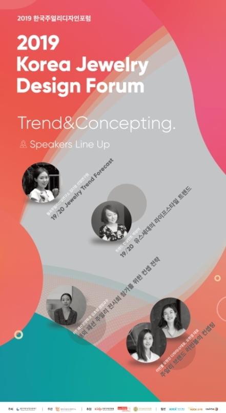월곡주얼리산업연구소, '2019 한국주얼리디자인포럼' 오는 23일 개최