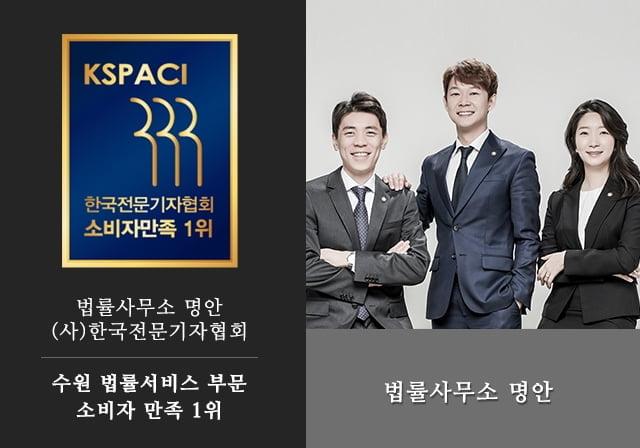 (사)한국전문기자협회, 지역 특성 고려한 법률서비스 제공한 법률사무소 명안에 소비자만족 1위 선정