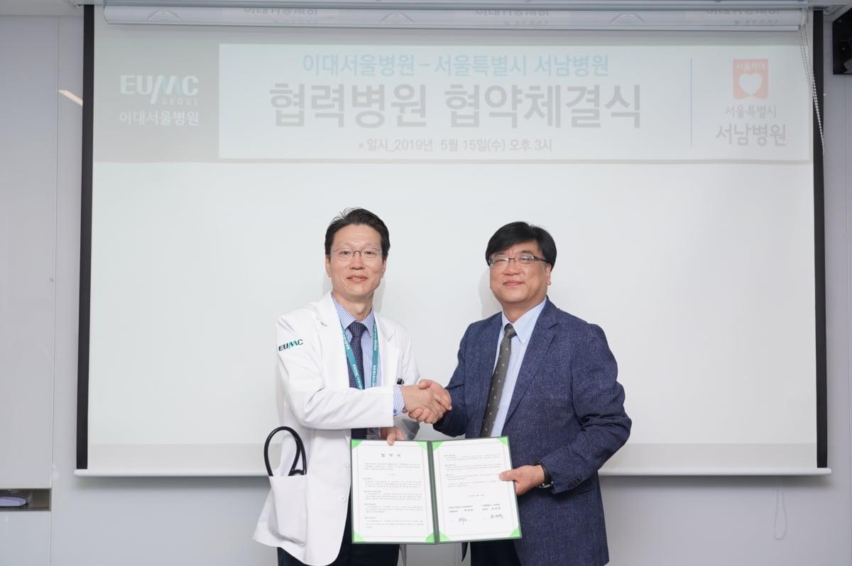 이대서울병원, 서울시 서남병원과 협력병원 협약