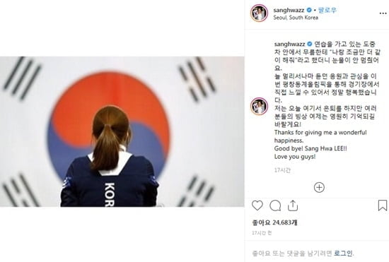 """이상화 """"눈물이 안 멈춰"""" 은퇴 소감…연인 강남 `♥` 응원"""