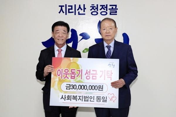 사회복지법인 동일 김종각 이사장, 경남·부산 사회복지사업에 3억원 기탁