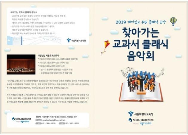서울시교육청, '찾아가는 교과서 클래식 음악회' 운영