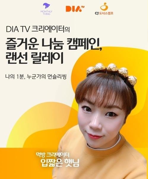 CJ ENM 다이아TV, 여성용품 기부 릴레이 캠페인