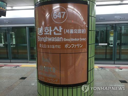 서울 지하철 6호선 급전장치 고장으로 30분간 지연
