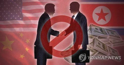 美법원, '대북제재위반 혐의' 中은행 3곳에 매일 벌금 5만불