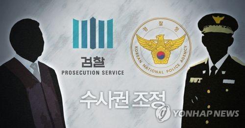 당정청, 20일 경찰권력 비대화 방지 방안 논의