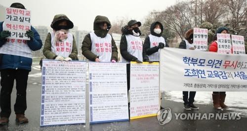 서울 혁신학교 공모 앞두고 일부 학교서 학부모 반발