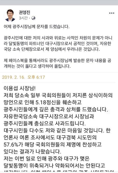 '달빛동맹' 소개한 文대통령…지역주의 넘어선 화해·통합 강조