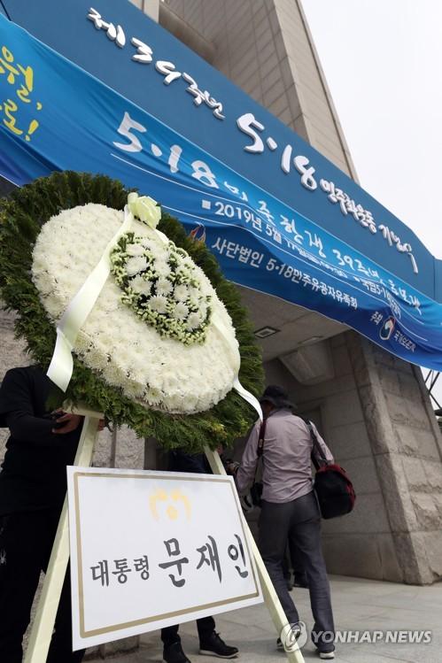 文대통령·여야 지도부, 5·18 기념식 참석…광주에 총집결
