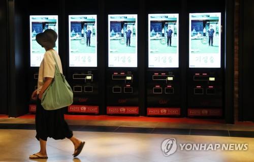 황금종려상 '기생충' 국내 관객도 사로잡나…예매율 1위