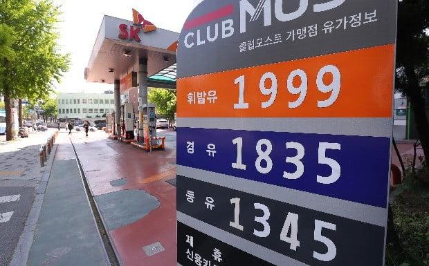 서울 시내의 한 주유소에 유가 안내판이 세워져 있다.(사진=연합뉴스)