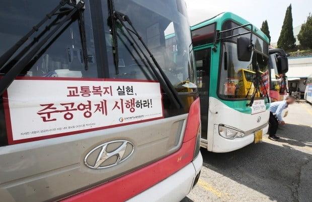 전국 버스 노조가 오는 15일부터 파업에 들어갈 전망이다. 사진=연합뉴스