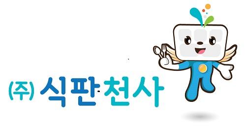 [2019 한국고객만족도1위] 식판세척서비스 전문 브랜드 '식판천사'