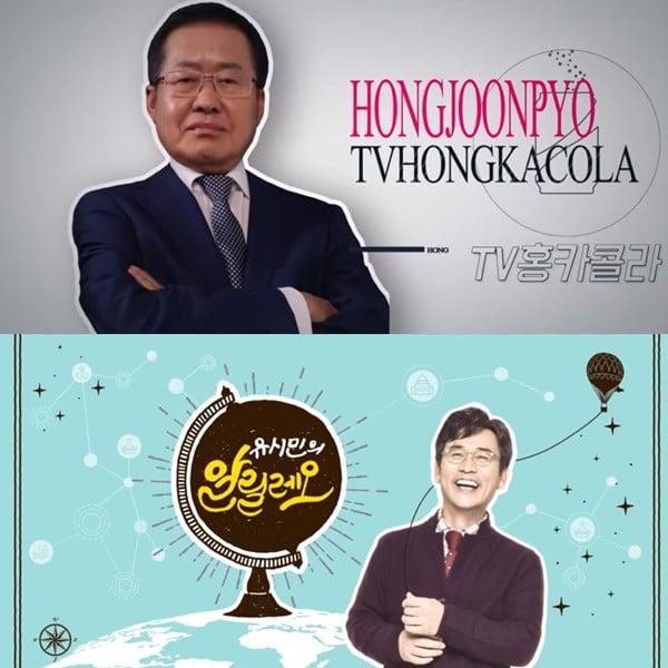 홍준표, 유시민/사진='TV홍카콜라', '유시민의 알릴레오' 영상 캡처
