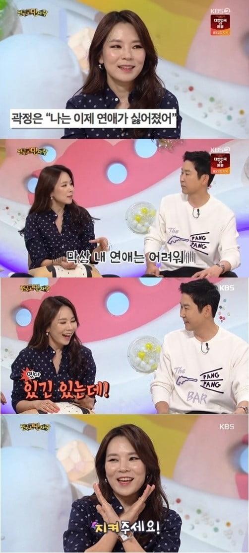 """곽정은 """"만나는 사람 있다"""" /사진=KBS2 방송화면 캡처"""