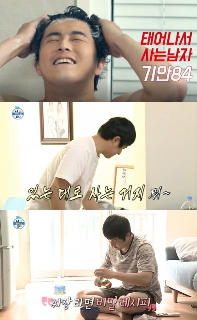 기안84가 출연한 인터넷 광고와 MBC '나 혼자 산다'