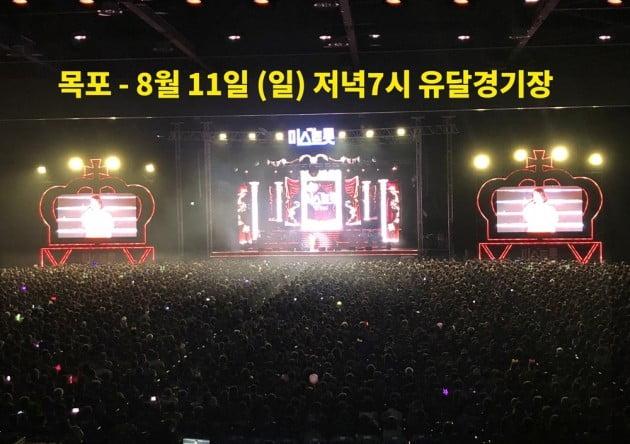 '미스트롯' 목포 공연 /사진=컬쳐팩토리 제공